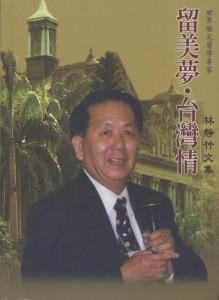 61. 留美夢台灣情/林靜竹/2005/11/Biography/傳記