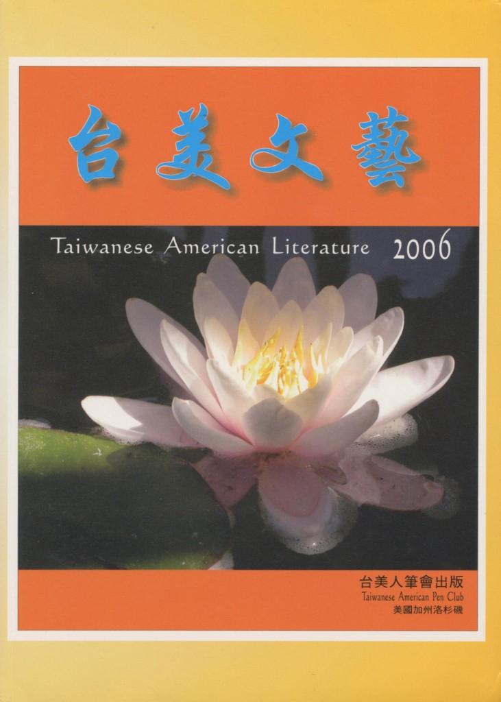 81. 台美文藝 2006/台美人筆會/2007/03/Literature/文學