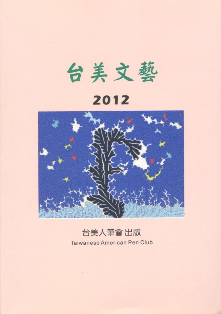 333.台美文藝/台美人筆會/2012/09/Magazine/雜誌