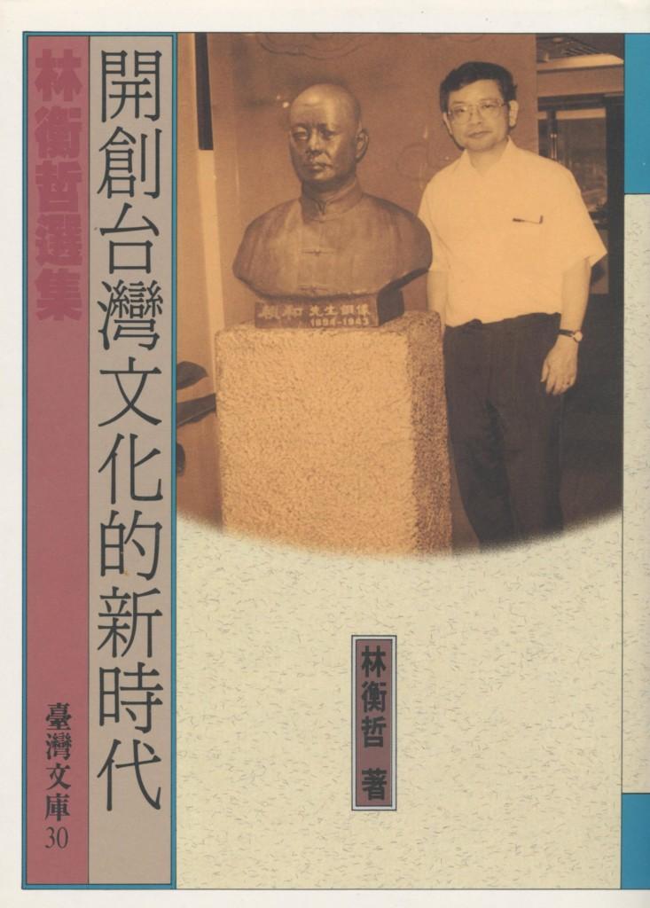 405.開創台灣文化的新時代/林衡哲/1995/11/Literature/文學