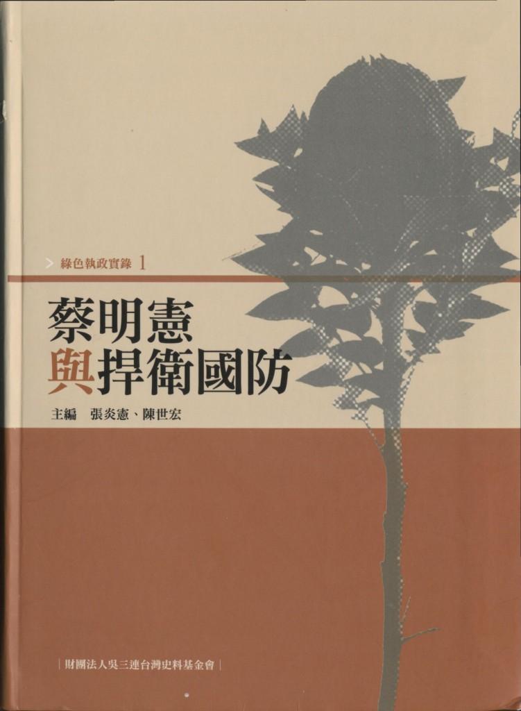 459. 蔡明憲與捍衛國防 / 張炎憲,陳世宏 / 政治 / 2011/06