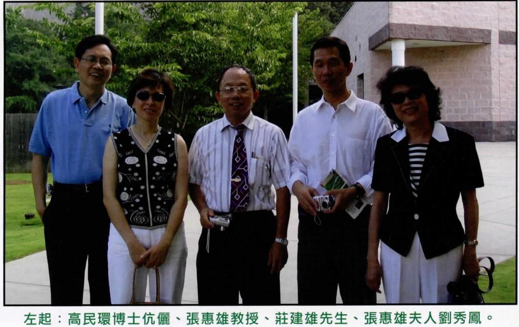 184. 台美人的榮耀 ( Pride of Taiwanese Americans) : 1,高民環博士/蔡山慶/2015/01