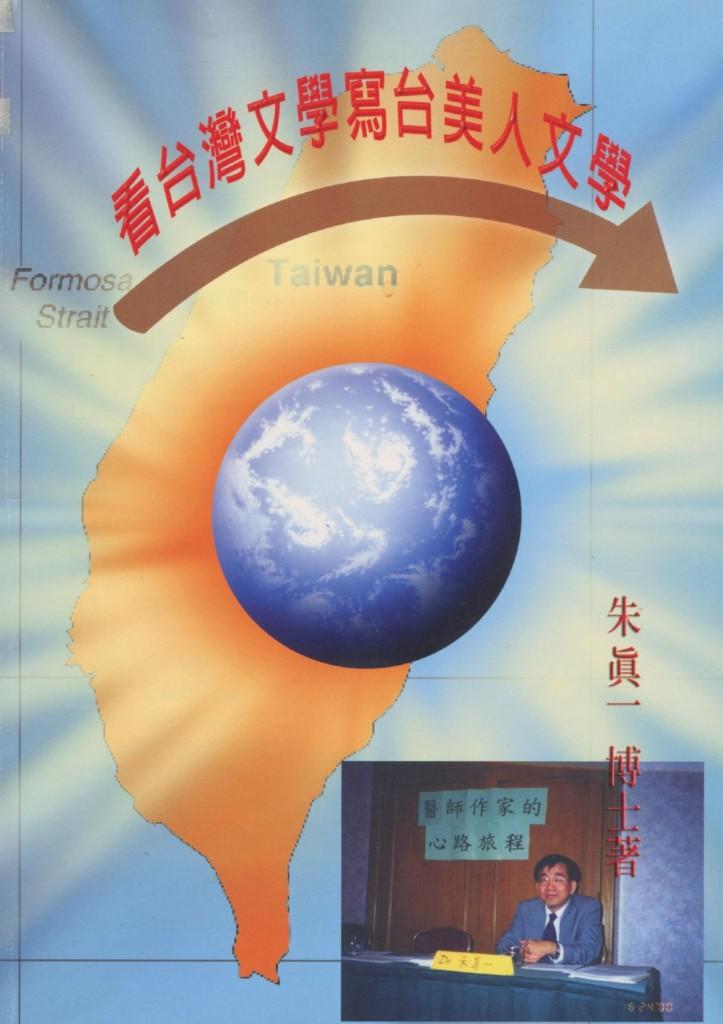 213.看台灣文學寫台美人文學/朱真一/2004/05/Life/生活