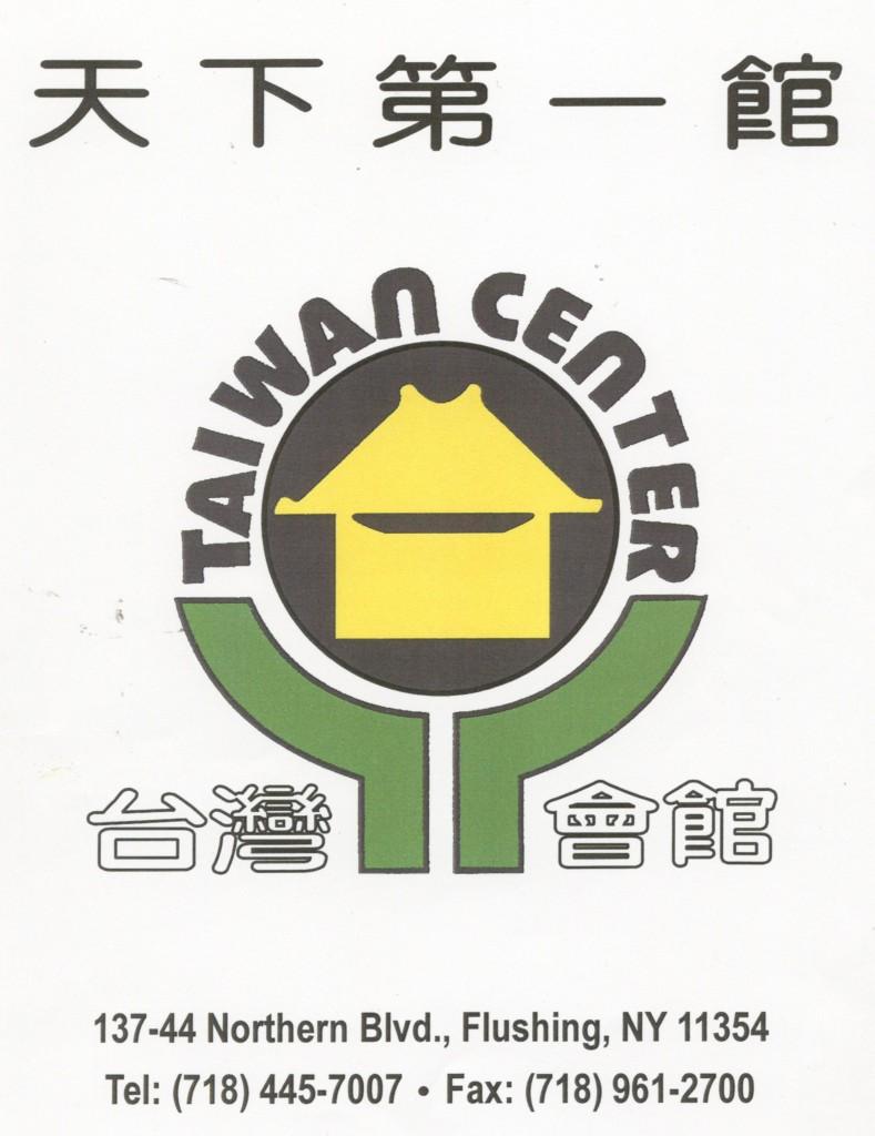42. Taiwan Center Flushing, New York City 紐約台灣會館/ 2015/01