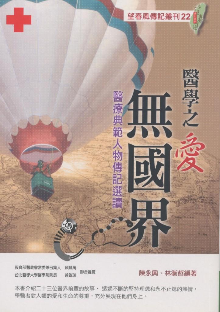 512. 醫學之愛無國界 / 林衡哲 陳永興 / 2011/04/Biography/傳記