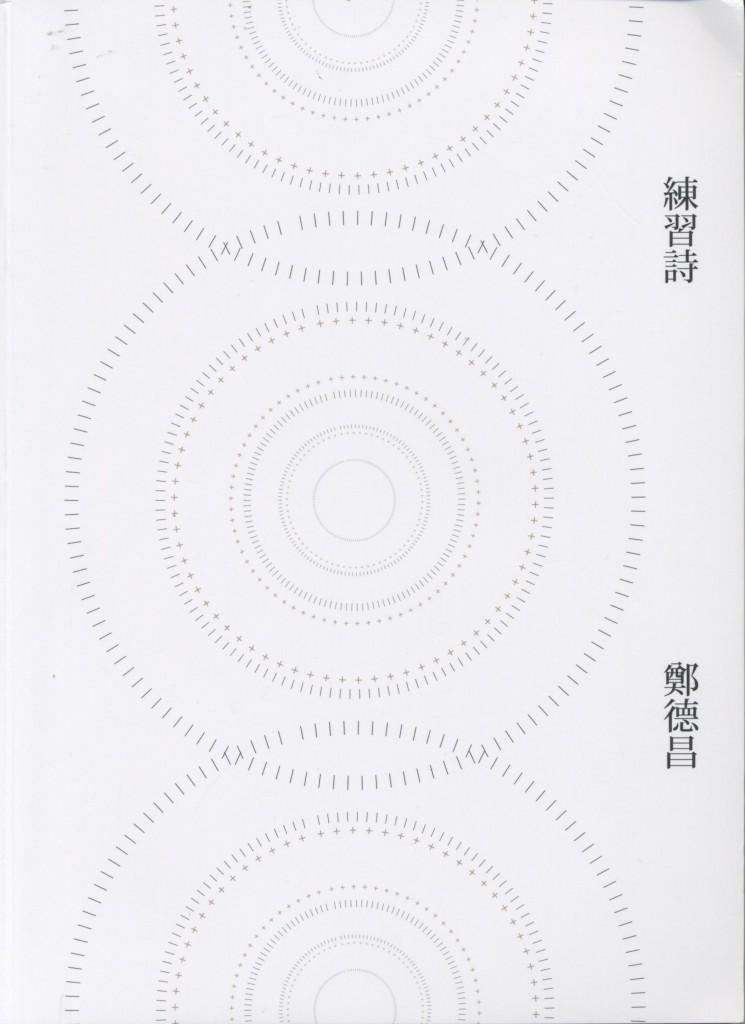 515_練習詩
