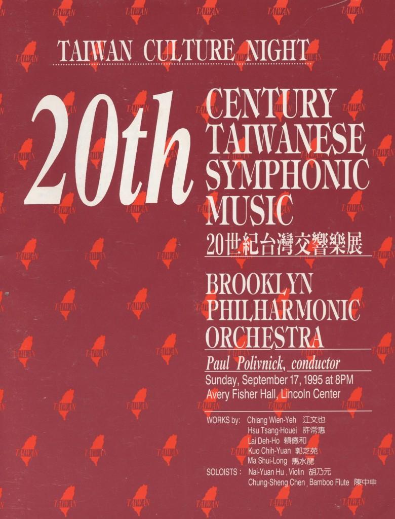 583.20世紀台灣交響樂展 – Taiwan Culture Night/台灣加入聯合國行動委員會/1995/Magazines/雜誌