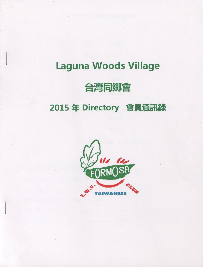 589.Laguna Woods Village 台灣同鄉會 2015/Laguna Woods Village台灣同鄉會/Magazines/雜誌