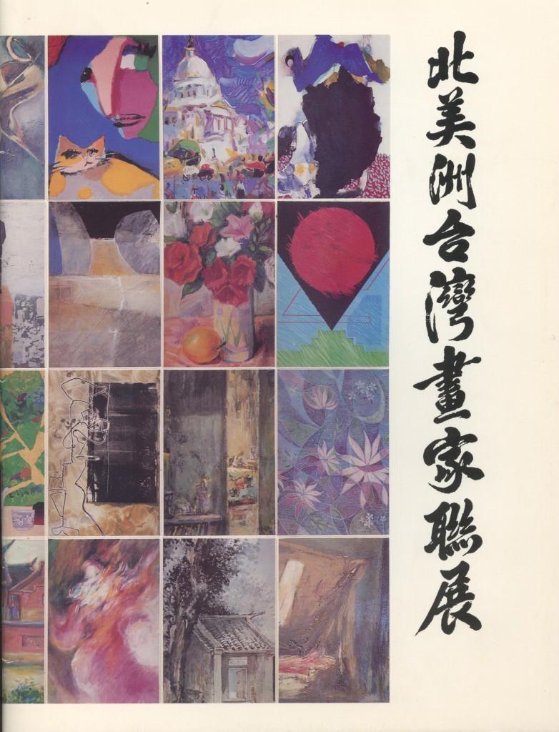 593.北美洲台灣畫家聯展/台灣人聯合基金會/1991/Art/藝術